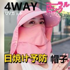 "Thumbnail of ""《コーラルピンク》多機能 4WAY UVカット帽子 紫外線対策 日よけ帽子"""