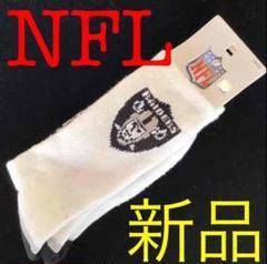 "Thumbnail of ""b636新品アメフトNFL公式Raidersソックス靴下25cm〜28cm直輸入"""