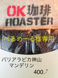 "Thumbnail of ""バリアラビカ神山とマンデリン(箱入り増量)自家焙煎コーヒー豆"""