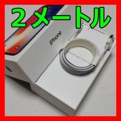 "Thumbnail of ""①本 iPhone 充電器 ライトニングケーブル2m 純正品工場取り寄せ品"""