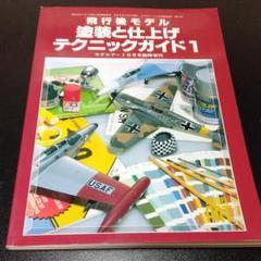 """Thumbnail of """"モデルアート臨時増刊 飛行機モデル塗装と仕上げテクニックガイド1"""""""