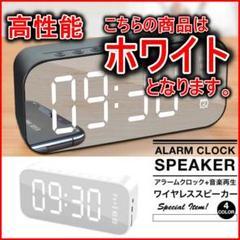 "Thumbnail of ""Bluetoothスピーカー ホワイト LEDライト 目覚まし時計 鏡面 通話"""