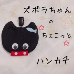 """Thumbnail of """"ズボラさんのちょこっとハンカチ 猫さん☆ 移動ポケットのかわりに付けるハンカチ"""""""