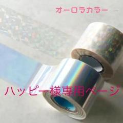 "Thumbnail of ""ネイルホイル  転写ホイルオーロラ2色セット✨✨"""