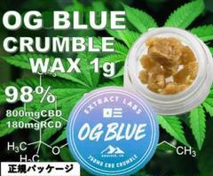"""Thumbnail of """"高濃度98% OG BLUE CBD ワックス 1.0g ①"""""""