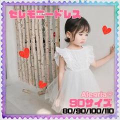 "Thumbnail of ""【人気商品】90 ホワイト ベビードレス チュール 女の子 ワンピース レース"""