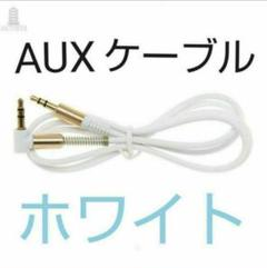 "Thumbnail of ""L型 3極 AUXケーブル ステレオミニプラグ オーディオケーブル 1m"""
