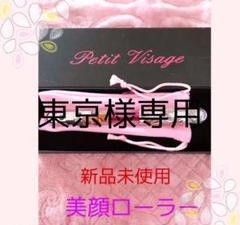"""Thumbnail of """"美顔ローラー"""""""