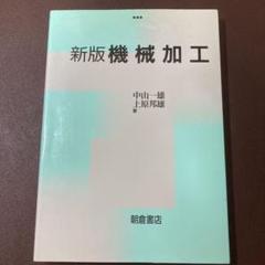 "Thumbnail of ""機械加工"""