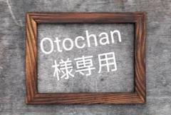 "Thumbnail of ""Otochan様専用ストロング"""
