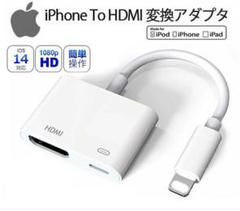 "Thumbnail of ""2021最新版】iphone HDMI変換ケーブルiphoneテレビ接続ケーブル"""