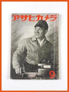 """Thumbnail of """"希少 雑誌 「 アサヒカメラ 1940年9月号 」 昭和15年9月1日"""""""