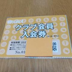 "Thumbnail of ""ラウンドワン    クラブ会員入会券 10枚"""