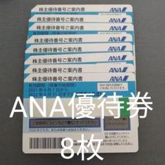 "Thumbnail of ""ANA 株主優待券 株主優待番号ご案内書 8枚"""