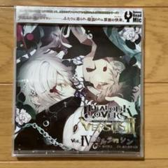 "Thumbnail of ""【即購入可】ディアラバ ドS吸血CD VERSUSⅡ カルラVSシン"""
