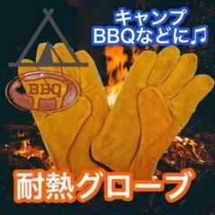 "Thumbnail of ""耐熱グローブ BBQ キャンプ アウトドア 防熱 ."""