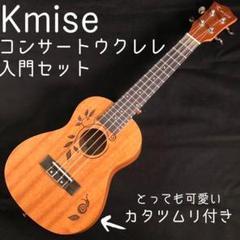 """Thumbnail of """"【kmise】かたつむり模様の可愛いコンサートウクレレ【工房調整・入門セット】"""""""