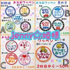 "Thumbnail of ""『jenny☆姫様』お名前ワッペン"""