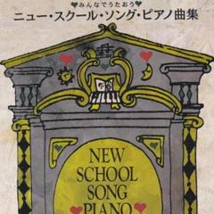 "Thumbnail of ""ニュー・スクール・ソング・ピアノ曲集"""