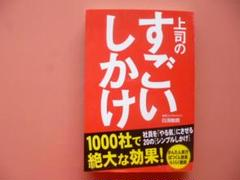 "Thumbnail of ""上司のすごいしかけ 中古本"""