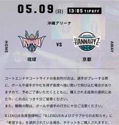 """Thumbnail of """"バスケ B1 琉球vs京都 チケット×2(アプリ内チケット)"""""""