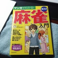"Thumbnail of ""マンガでわかる!東大式麻雀入門"""