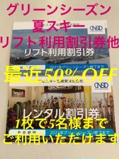 "Thumbnail of ""日本駐車場開発 日本スキー場開発 グリーンシーズン 夏スキー リフト割引券他"""