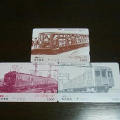 阪神電鉄 ハープカード 電車柄 3枚セット 使用済み