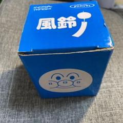 "Thumbnail of ""アンパンマン 風鈴"""