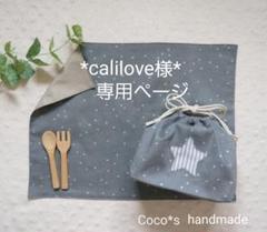 "Thumbnail of ""*calilove様専用ページ*"""