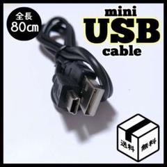 """Thumbnail of """"大好評 ❀ ミニUSBケーブル USBAオス-ミニBオス miniusb"""""""