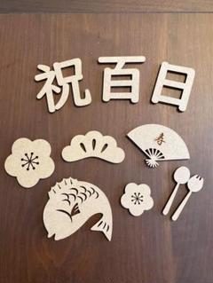 "Thumbnail of ""お食い初め 百日祝い 飾り 赤ちゃん モチーフ"""