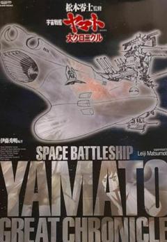 """Thumbnail of """"「宇宙戦艦ヤマト」大クロニクル 松本零士  (宇宙戦艦ヤマト 2199 )"""""""