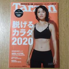 "Thumbnail of ""ターザン 脱げるカラダ2020"""
