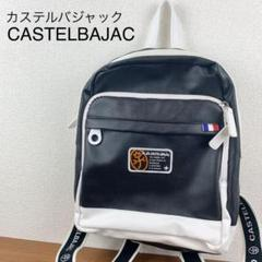 "Thumbnail of ""☆人気☆カステルバジャック リュック バックパック ブラック×ホワイト フランス"""