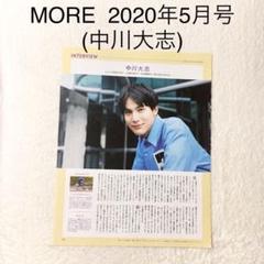 "Thumbnail of ""中川大志…MORE 2020年5月号 切り抜き"""