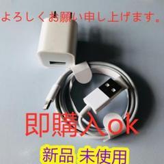 """Thumbnail of """"iphone ライトニングケーブル アダプター充電器  2点セットci"""""""
