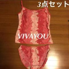 "Thumbnail of ""週末sale中♡VIVAYOU 水着"""