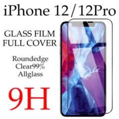 """Thumbnail of """"全面保護 iPhone12 iPhone 12Pro 強化ガラスフィルム"""""""