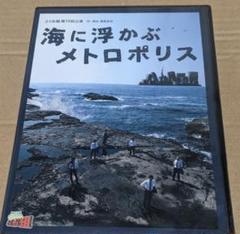 """Thumbnail of """"とくお組 海に浮かぶメトロポリス DVD"""""""