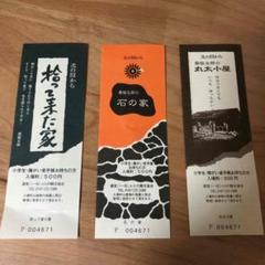 """Thumbnail of """"北の国から ロケ地巡り チケット"""""""