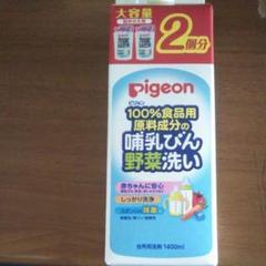 """Thumbnail of """"ピジョン 哺乳瓶、野菜洗い大容量"""""""
