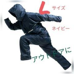 "Thumbnail of ""レインウェア コンパクト サイクリング ジョギング スーツ型 紺 L 通勤"""