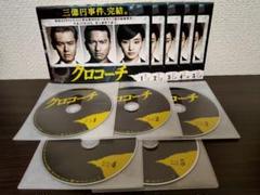 クロコーチ DVD〈6枚組〉