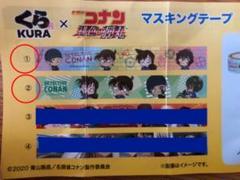 """Thumbnail of """"名探偵コナン マスキングテープ 2個セット"""""""