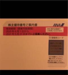 "Thumbnail of ""ANA 株主優待 1枚"""