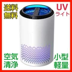 "Thumbnail of ""空気清浄機 小型  白 UVライト 紫外線除菌 フィルター内蔵 PM2.5"""