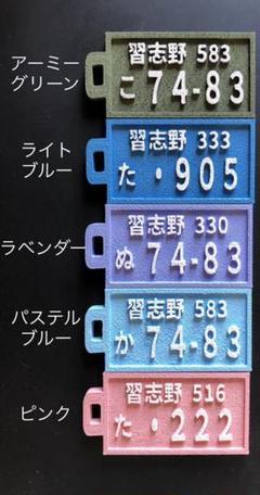 "Thumbnail of ""【大人気】☆★ナンバープレートキーホルダー☆★ オーダーメイド ハンドメイド"""