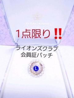 "Thumbnail of ""1点限り❗ レア❗ 希少! ライオンズクラブ 勲章 会員証バッジ"""