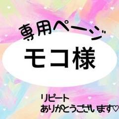 "Thumbnail of ""モコ様 専用"""